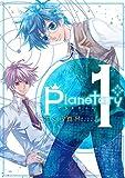 planetary* 1巻 (IDコミックス ZERO-SUMコミックス)