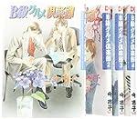 B級グルメ倶楽部 コミック 1-4巻 セット (Dariaコミックス)