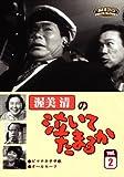 渥美清の泣いてたまるか VOL.2[DVD]
