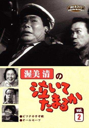渥美清の泣いてたまるかVOL.2 [DVD]