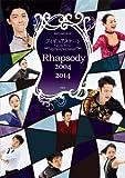 フィギュアスケート フォトコレクション Rhapsody 2004-2014 (晋遊舎ムック)