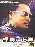 蝶野正洋~白と黒の生き様~ [DVD]