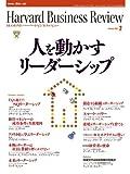 Harvard Business Review (ハーバード・ビジネス・レビュー) 2009年 02月号 [雑誌]