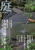 庭 2010年 05月号 [雑誌]