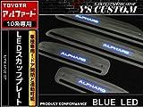 アルファード10系 LED スカッフプレート ステップ 青/前期 後期 EL ステンレス ブルー