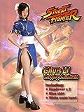 CTMWEB Street Fighter II Cosplay Costume - Chun Li Skirt Set Blue
