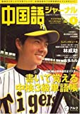 中国語ジャーナル 2007年 08月号 [雑誌]