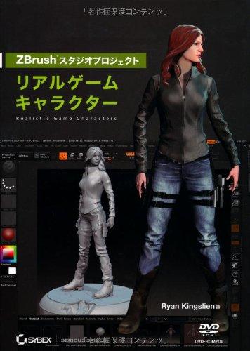 ZBrush スタジオプロジェクト: リアルゲームキャラクター~DVD付~