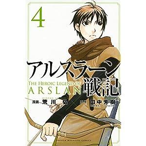 アルスラーン戦記(4): 週刊少年マガジン