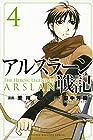 アルスラーン戦記 第4巻 2015年10月09日発売