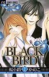 BLACK BIRD(2) (フラワーコミックス)