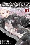 銀のケルベロス(1) (ヒーローズコミックス)