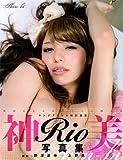 Rio写真集「神美(しんび)」