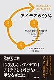 アイデアの99% —— 「1%のひらめき」を形にする3つの力