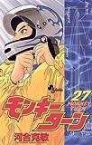 モンキーターン(27) (少年サンデーコミックス)