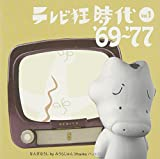 テレビ狂時代 Vol.1 '69~ '77