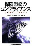 保険業務のコンプライアンス