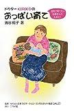 ドクターKIRIKOのおっぱい育て―母乳で育てたいお母さんのために!