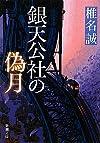 銀天公社の偽月 (新潮文庫)
