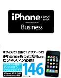iPhone/iPod touch Perfect Manual for Business
