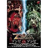 ZVZ ゾンビVSゾンビ [DVD]