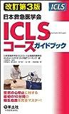 改訂第3版 日本救急医学会 ICLSコースガイドブック