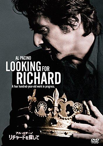 リチャードを探して[DVD]