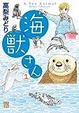 海獣さん 1【試し読み増量版】 海獣さん【試し読み増量版】 (A.L.C. DX)