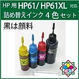 【ノーブランド品】HP用 HP61シリーズ 対応詰め替えインク 4色セット器具付き