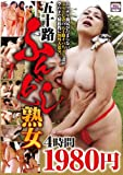 五十路ふんどし熟女 4時間 Pile Driver [DVD]