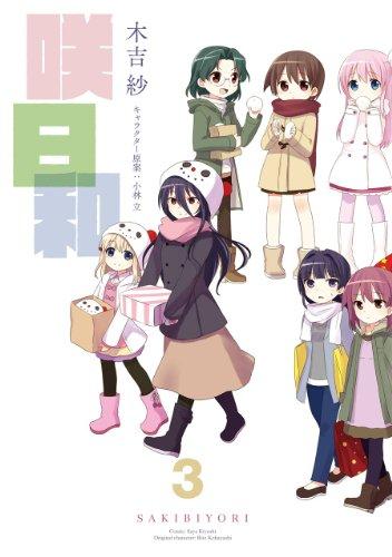 咲日和3巻 (デジタル版ビッグガンガンコミックス)