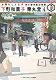 お待ちしてます 下町和菓子 栗丸堂 (4) (メディアワークス文庫)