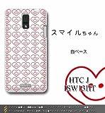 HTC J ISW13HT対応 携帯ケース【716スマイルちゃん『白』】