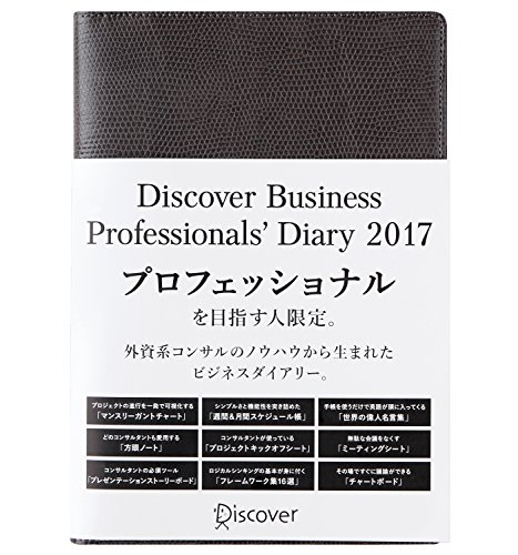 Discover Business Professionals' Diary ディスカヴァー プロフェッショナル ダイアリー 2017 A5 1月始まり チャコール