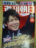 週刊朝日 2012年8月17/24日合併号