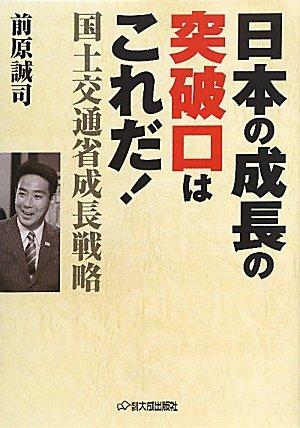 日本の成長の突破口はこれだ!―国土交通省成長戦略 前原 誠司 (著)