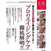 エステティック・ビューティー Vol.2 老化の五大原因に完全アプローチ!  プロのエイジングケア徹底解明! !