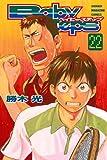 ベイビーステップ(22) (少年マガジンコミックス)