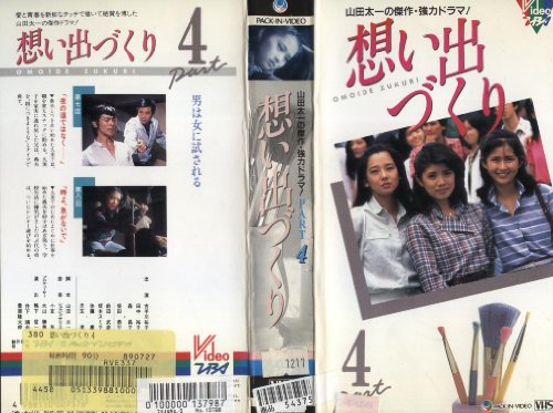 想い出づくり 4 [VHS]