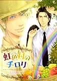 虹色村のチロリ (バーズコミックス ルチルコレクション)
