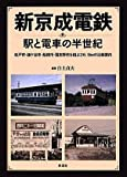 新京成電鉄 駅と電車の半世紀―松戸市・鎌ケ谷市・船橋市・習志野市を結ぶ26.5kmの沿線案内