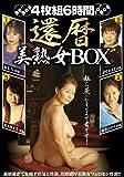 4枚組6時間 還暦美熟女BOX [DVD]