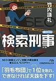 検索刑事(デカ) (日経ビジネス人文庫)