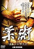柔術 ~「柔術」VS「空手」!!~ [DVD]