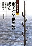 東アジア世界の成立 (日本の対外関係)