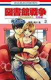 図書館戦争 LOVE&WAR 別冊編 3 (花とゆめCOMICS)