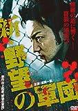 新・野望の軍団[DVD]