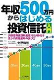 年収500万円からはじめる投資信託入門