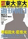 週刊朝日 2014年 3/28号 [雑誌]