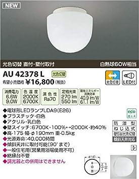KOIZUMI(コイズミ照明) 【工事必要】 LED光色切替浴室灯 防湿型【白熱球60W相当】 AU42378L
